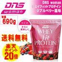 ☆ DNS woman ホエイフィットプロテイン/ダブルベリー風味 690g ホエイプロテイン100% 女性に最適なたんぱく質、鉄分、ビタミンC、ナトリウムを配...