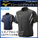 MIZUNO 野球ウエア ミズノプロ トレーニングジャケット 半袖 12JE6J01 ミズノ 刺繍マーク入り メンズ