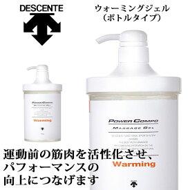 デサント リフレッシュ用品 ウォーミングジェル ボトルタイプ DAT8002 DESCENTE マッサージジェル 920g