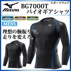 MIZUNO トレーニングウエア BG7000T バイオギアシャツ K2MJ6B61 ミズノ 多機能アンダーシャツ 再帰反射パーツでナイトランにも対応 メンズ