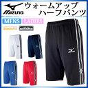 MIZUNO スポーツウエア ウォームアップハーフパンツ 32JD6005 ミズノ 定番MCラインテープデザイン 男女兼用