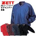 ■ ZETT (ゼット) 野球 トレーニングウエア Vジャン 長袖 ウインドブレーカー・ジャケット Vネックジャンパー
