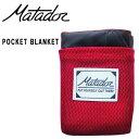 ■ マタドール ポケットブランケット 超コンパクトアウトドア用ブランケット MATADOR POCKET BLANKET 2〜3人でゆっくり座れる160cm×1...
