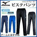 MIZUNO スポーツウエア ピステパンツ P2MF5505 ミズノ ウインドブレーカー はっ水性 メンズ
