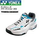 ■ ヨネックス テニスオールコート用シューズ パワークッション 202 男性用 YONEX SHT202