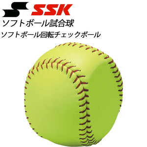 SSK (エスエスケイ) ソフトボール回転チェックボール GDYBCH
