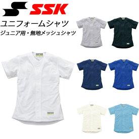 エスエスケイ ユニフォームシャツ ジュニア用・無地メッシュシャツ US0001JM SSK 野球 ジュニア