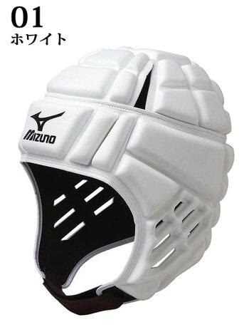 ☆☆【あす楽】MIZUNO(ミズノ)ラグビーヘッドギアフィット性ヘッドキャップ