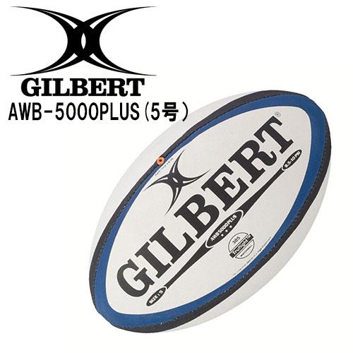 ☆ GILBERT (ギルバート) GB9184 ラグビーボール AWB-5000PLUS(5号)GB-9184