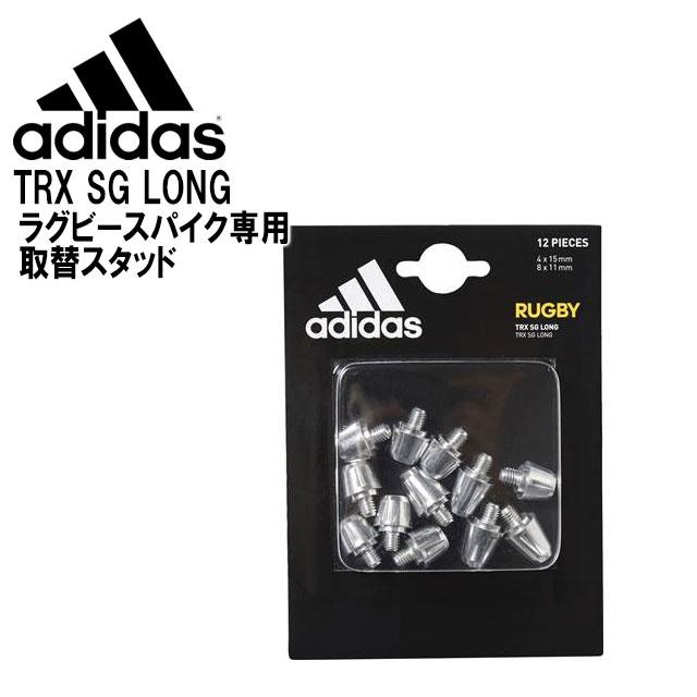 アディダス ラグビースパイク専用 取替スタッド TRX SG LONG ロングタイプ アルミ adidas NDX81