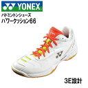 ■ ヨネックス バドミントン シューズ パワークッション66 SHB66 YONEX ホワイト 日本バドミントン協会審査合格品
