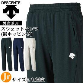 デサント トレーニングウエア スウェットパンツ 裾ホッピング DMC2601P DESCENTE 男女兼用 ジャージ ジュニアサイズにも対応