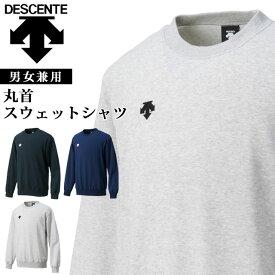 デサント トレーニングウエア 丸首スウェットシャツ DMC2602 DESCENTE 男女兼用 トレーナー ジュニアサイズにも対応