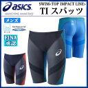 アシックス 競泳水着 TI スパッツ ASM502 asics FINA認可モデル メンズ