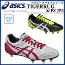 アシックス ラグビースパイクシューズ タイガーラグ TIGERRUGⓇ EX-JP2 TRW763 asics オールラウンドモデル メンズ