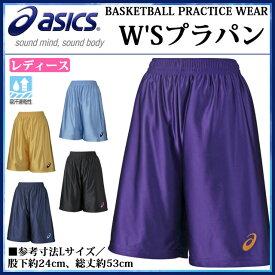 ネコポス アシックス レディース トレーニングウエア W'Sプラパン XB7616 asics 女性用 バスケットボール プラクティスパンツ
