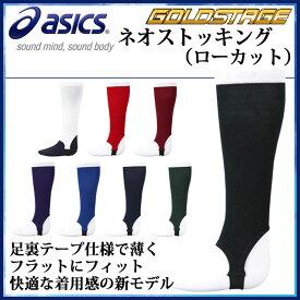 アシックス 野球 靴下 ゴールドステージ ネオストッキング ローカット BAE012 asics 足裏テープ仕様
