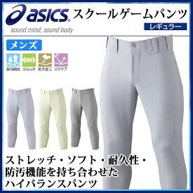 アシックス 野球 スクールゲームパンツ レギュラー BAP017 asics トレーニング ユニフォーム 男性用