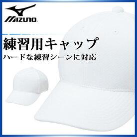 ミズノ 野球 帽子 練習用キャップ 12JW7B1701 MIZUNO メンズ ハードな練習シーンに対応
