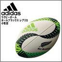 アディダス ラグビーボール オールブラックス レプリカ 4号球 adidas AR426AB