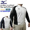 ☆【あす楽対応】 MIZUNO/ミズノ トレーニングジャージ 51SB130 ウォームアップジャケット スポーツウェア