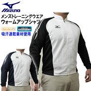 ☆【あす楽対応】MIZUNO/ミズノトレーニングジャージ51SB130ウォームアップジャケットスポーツウェア