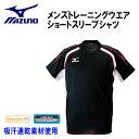 ☆ MIZUNO/ミズノ トレーニングシャツ 半袖Tシャツ51TF220 ジムトレーニングや屋外でのスポーツにも適しています メンズ/レディースサイズ