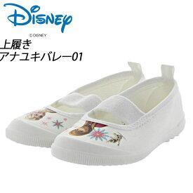ディズニー キッズ アナユキバレー01 「アナと雪の女王」の上履き MS シューズ