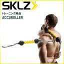 SKLZ トレーニング用品 アキュローラー ACCUROLLER ストレッチしている筋肉の上をそれぞれ独立して転がり加圧することが出来ます スキルズ 00812...