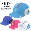 ■ アンブロ ジュニアサッカーキャップ JR フットボールキャップ スポーツ帽子 UMBRO UJS2702J