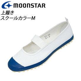 ムーンスター 子供靴 スクール スクールカラーM 抗菌加工の上履き MS シューズ