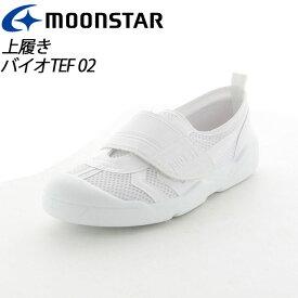☆ムーンスター 子供靴 メンズ レディース バイオTEF 02 ホワイト 11211461 MOONSTAR 汚れにくいテフロン加工 上履き MS シューズ 即日出荷 あす楽