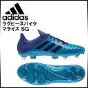 【アディダス非売品プレゼント】adidas ラグビースパイク マライス SG バックス用 Rugby専用 BOOTS BY2006 アディダス