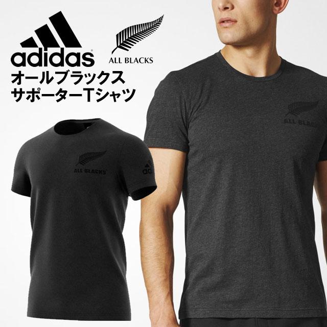 ☆ アディダス ラグビーウエア オールブラックス サポーターTシャツ 男性用トレーニングウエア ブラック adidas MKZ35