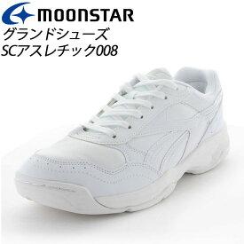 ムーンスター 子供靴/メンズ/レディース SCアスレチック008 W/ホワイト ムーンスター 人工芝グランド対応のグランドシューズ MS シューズ