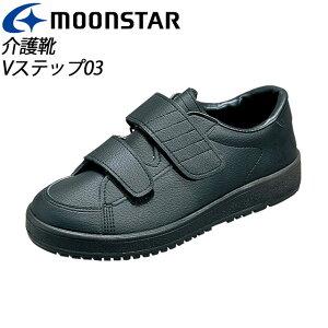 ムーンスター メンズ/レディース リハビリ 介護靴 Vステップ03 ブラック(両足同サイズ) ブラック 装具対応シューズ MS シューズ