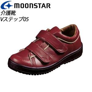 ムーンスター レディース リハビリ 介護靴 Vステップ05 (両足同サイズ) ワイン 装具対応シューズ MS シューズ