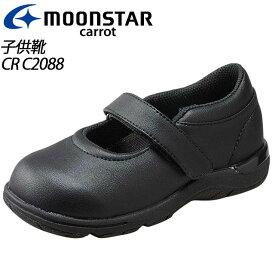 ムーンスター キャロット 子供靴 キャロット CR C2088 ブラック 子供靴キャロットの高機能フォーマルシューズ MS シューズ