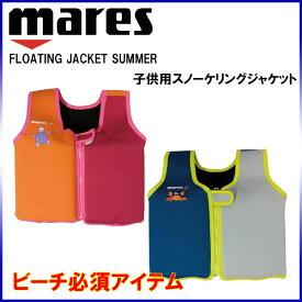 マレス/mares 子供用 シュノーケルベスト FLOATING JACKET (フローティング ジャケット) 412589 水遊びの必須アイテム 着易い前チャック式