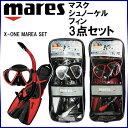 マレス/mares スノーケリングセット マスク シュノーケル フィン 3点セット X-ONE MAREA SET (エックスワン マレア セット) 48012...