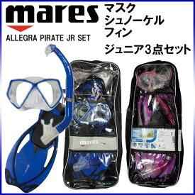 マレス/mares 子供用スノーケリングセット マスク シュノーケル フィン 3点セット ALLEGRA PIRATE SET (アレグラ ピテラ セット) 480126