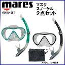 マレス/mares マスク シュノーケル 2点セット VENTO SET (ベントセット) 481104 メッシュバッグ付 セミドライトップ機能