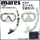 マレス/mares マスク シュノーケル 2点セット VENTO ENERGY SET (ベント エナジー セット) 迷彩柄 バブル柄 481105