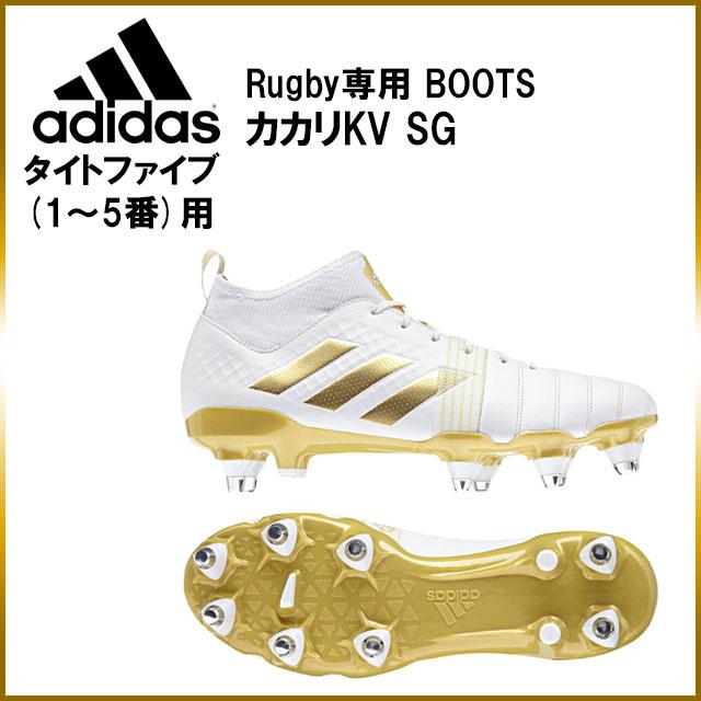 adidas ラグビースパイク カカリKV SG スクラムで足に掛かるパワーを受け止め、次の動きへガイドする BY2540