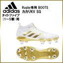 【アディダス非売品プレゼント】adidas ラグビースパイク カカリKV SG スクラムで足に掛かるパワーを受け止め、次の動きへガイドする BY2540