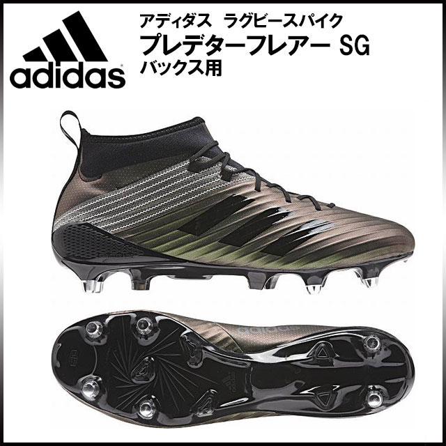 adidas ラグビースパイク プレデターフレアー SG バックス用 キックのためのスイートスポットを拡大 BY2753 アディダス