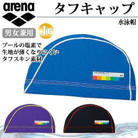 アリーナ 水泳帽 タフキャップ FAR-6910 arena 練習頻度が高い、過酷なトレーニングを行うスイマーに向け スイムキャップ