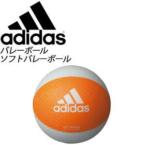 アディダス ソフトバレーボール adidas