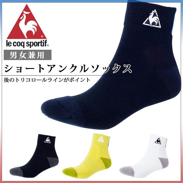 ルコック 靴下 メンズ レディース ショートアンクルソックス QAT910375 le coq sportif シンプルなデザイン