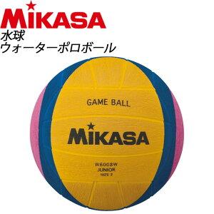 MIKASA(ミカサ)水球 W6603W ウォーターポロボール 【中学女子用】